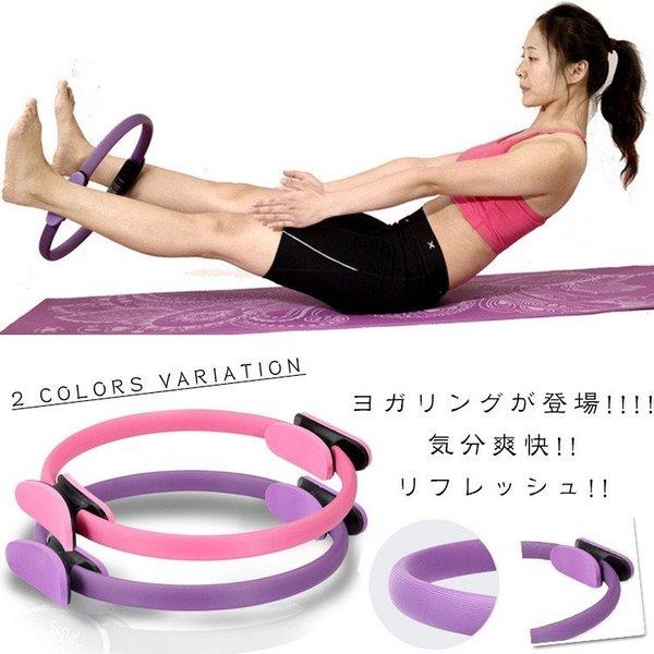 ヨガリング ピラティス リング フィットネス ストレッチ 体幹トレーニング エクササイズ