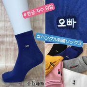 【K-POPファン必見!】かわいい韓国語刺繍☆ハングルソックス(ブルー)