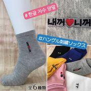 【K-POPファン必見!】かわいい韓国語刺繍☆ハングルソックス(グレー)