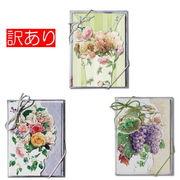 【訳あり】リゾムデザイン グリーティングカード10枚セット