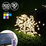 ソーラーイルミネーション ストレート LED300球 長さ30m 全5色 リモコン付 屋外用 防水