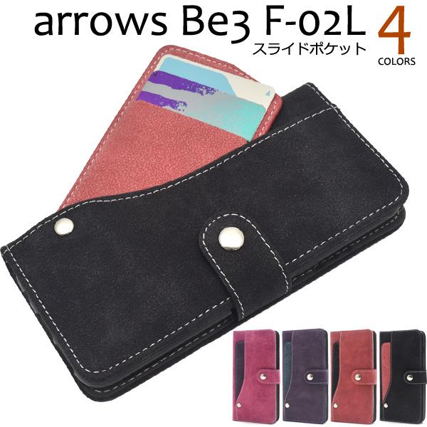 スマホケース 手帳型 arrows Be3 F-02L ケース 手帳ケース アローズ ビー3 携帯ケース 携帯カバー おすすめ