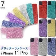 アイフォン スマホケース iphone 新作 ラメがキラキラ iPhone 11 Pro用グリッターラメケース