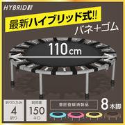 【1年保証】トランポリン 110cm 耐荷重 150kg 最新モデルハイブリッド式 エクササイズ ダイエット
