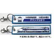 KBオリジナルアイテム 100系新幹線電車 100形3000番台 グランドひかり