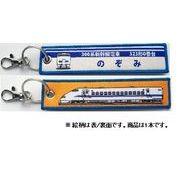 KBオリジナルアイテム 300系新幹線電車 323形0番台 のぞみ