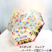 【雨傘】【ジュニア用】ミニオンズ柄ビニール透明深張ジャンプ傘