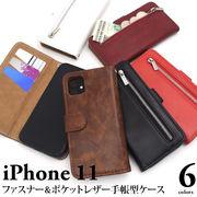 アイフォン スマホケース iphoneケース 手帳型ケース iPhone11 ケース アイフォン11 携帯ケース おすすめ