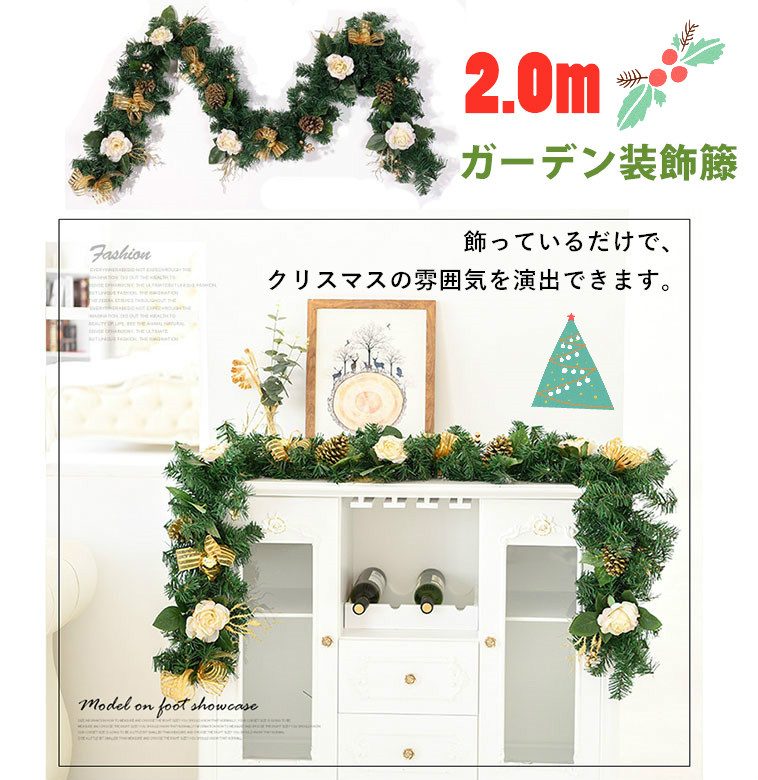 クリスマス雑貨 藤条 2.0m ガーデン装飾籐  オーナメント 玄関 飾り 人工花松の実付