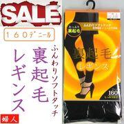 【お買得限定品☆秋冬超売れ筋】160デニール ソフトタッチ裏起毛レギンス