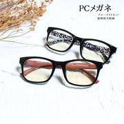 PC眼鏡 ブルーライトカット パソコンメガネ だて眼鏡 2019新作