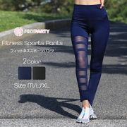 【即納】PixyParty フィットネススポーツウェア【フィットネススポーツパンツ】