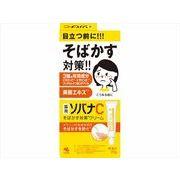 薬用ソバナCクリーム 20g 【 小林製薬 】 【 化粧品 】