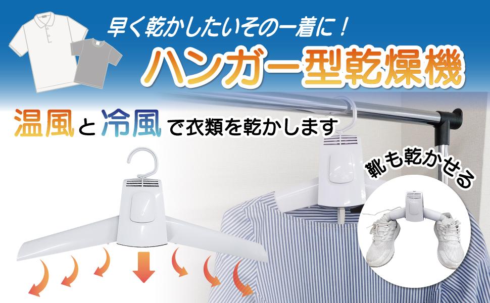 ハンガー型乾燥機 温風で衣服・靴をスピード乾燥! 梅雨対策に 除菌もできる