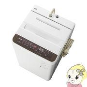 NA-F70PB13-T パナソニック 全自動洗濯機 7kg (バスポンプ内蔵) ブラウン