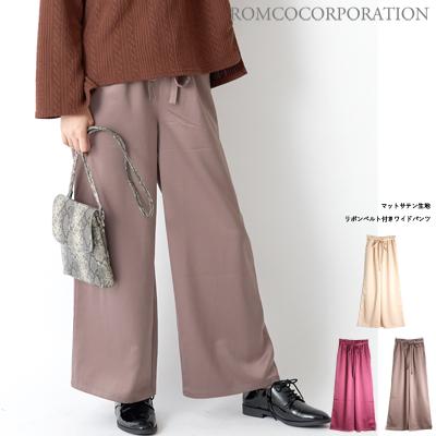 【2019秋冬新作】 マットサテン リボンベルト付きワイドパンツ