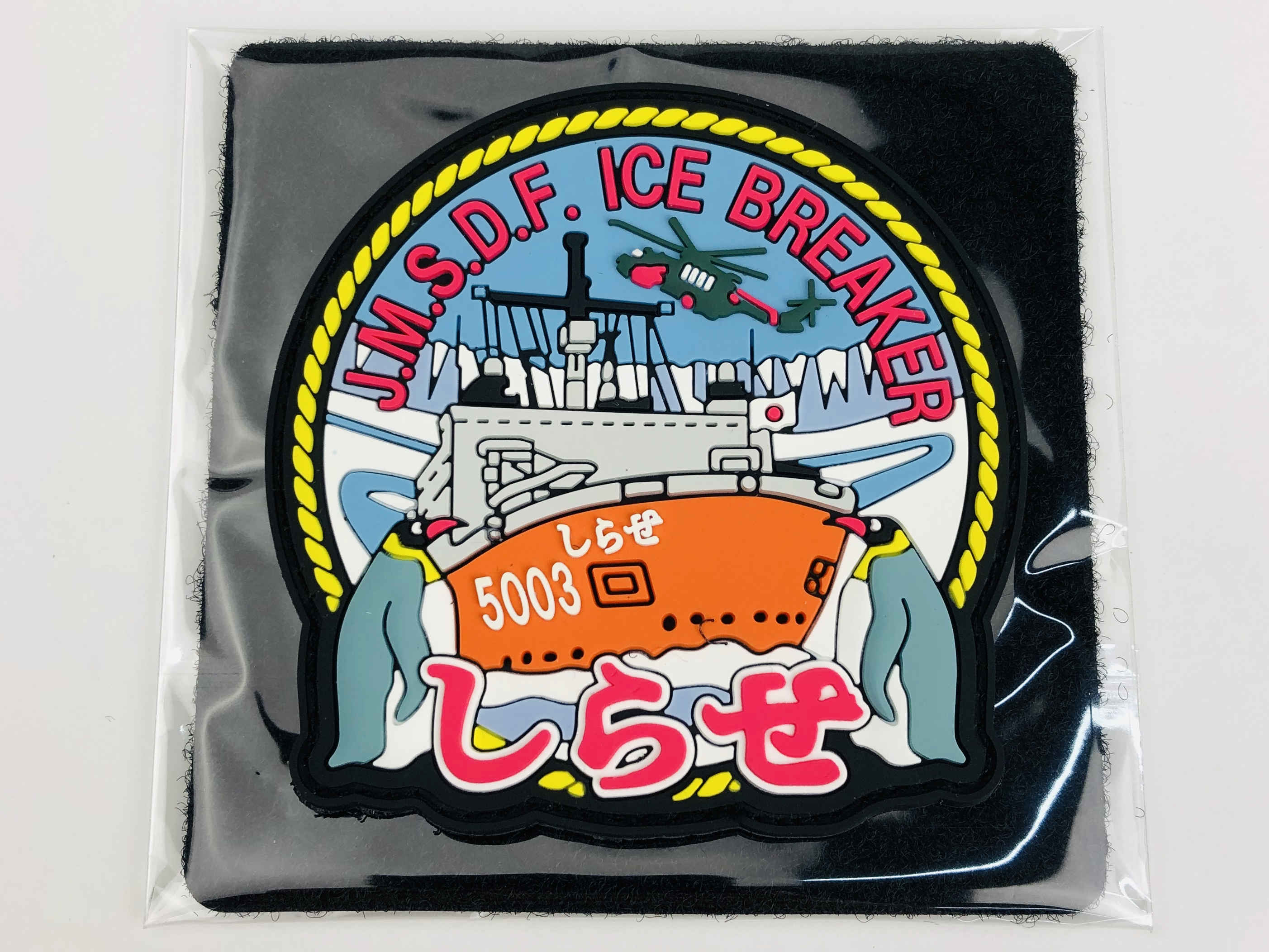 KBオリジナルアイテム ソフトワッペン 砕氷艦 しらせ