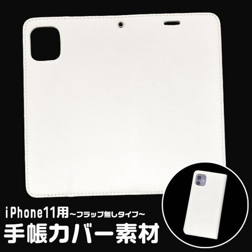 アイフォン スマホケース iphone iphoneケース ハンドメイド パーツ  iPhone 11 手帳カバー素材
