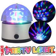 ミラーボール LEDパーティーライト LEDライト 磁石 フック 天井 壁 設置可能 舞台照明 ステージ