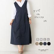 【2019新作】 2way ワンピース  晩夏 秋 ジャンスカ サロペット スカート 大きいサイズ SMLLL