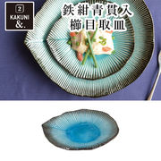 ■KAKUNI(カクニ)■■2019AW 新作■■美濃焼 まとめ買い特集■ 鉄紺青貫入 櫛目取皿