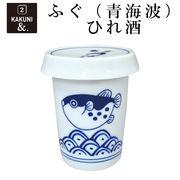 ■KAKUNI(カクニ)■■2019AW 新作■■美濃焼 まとめ買い特集■ ふぐ(青海波) ひれ酒