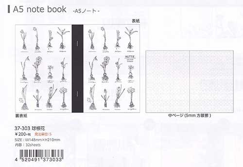 パピアプラッツ【Papier Platz】A5 note book HUTTE(ヒュッテ)球根花