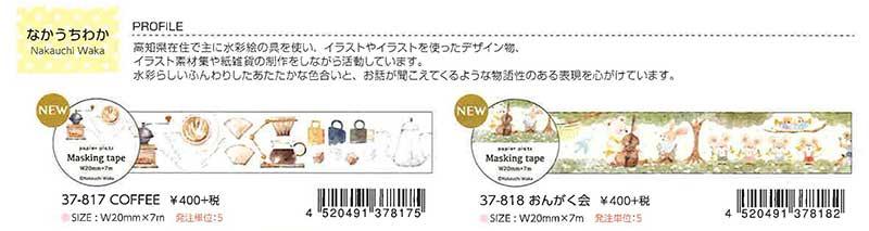 パピアプラッツ【Papier Platz】デザイナーズ マスキングテープ  なかうちわか 2種 2019_10_30発売