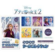 「ディズニー」アナと雪の女王2 キラキラシールコレクション