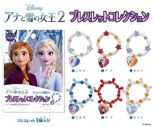 「ディズニー」アナと雪の女王2 ブレスレットコレクション