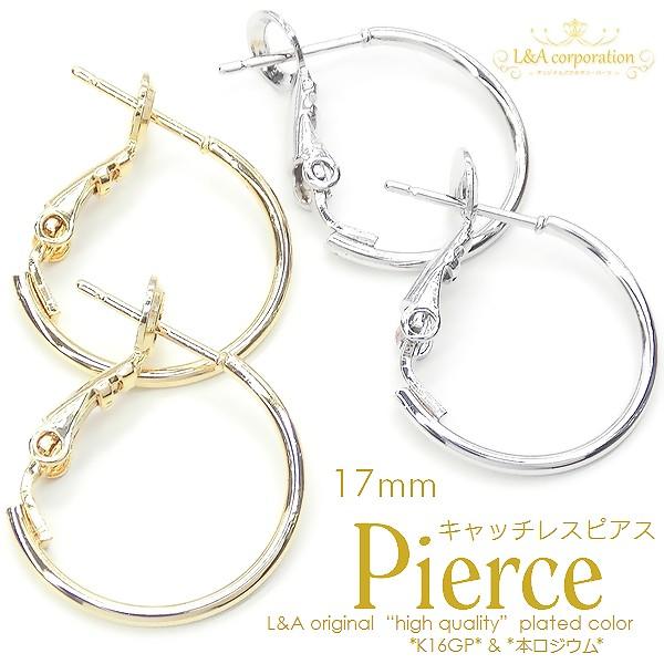 ★L&A original pierce★キャッチレス★バネ式フープピアス★最高級鍍金★わっかピアス★17mm★