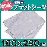 シーツ業務用綿100% フラットシーツ白 ダブルサイズ ホワイト180cmx290cm
