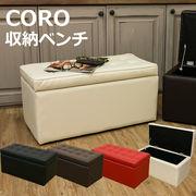 CORO 収納ベンチ BK/BR/IV/RD