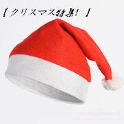 【激安】★クリスマス特集!!★同梱でお買得★人気&可愛い★クリスマス帽子★【数量限定】
