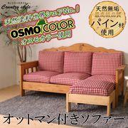 オットマン付きソファー カントリー家具  三人掛け ソファ 組み立て パイン材 無垢 北欧風 調