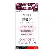 Xperia 5 ダイヤモンドガラスフィルム 10H アルミノシリケート 光沢