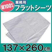 シーツ業務用綿100% フラットシーツ白 シングルショートサイズ ホワイト137cmx260cm