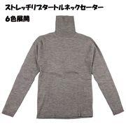 ☆【2019秋冬新作】ストレッチリブ タートルネック セーター
