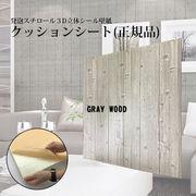 クッションシート リアルな木目立体3D壁紙 木目柄 CSW02 グレーウッド 24枚組