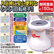 日本製 ロック機能付き浴室用回転便利椅子
