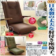 日本製 ひじ付き回転座椅子(座ったままリクライニング)