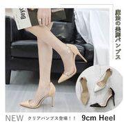 【海外買付】レディース 靴クリアパンプスPU素材9cmヒール美脚ポインテッドトゥパンプス 結婚式