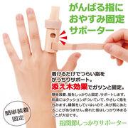 指関節しっかりサポーター