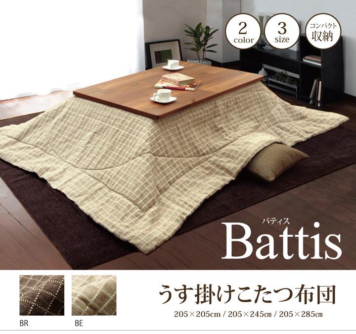 シンプル こたつ布団 掛け単品 『バティス』