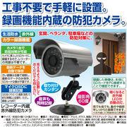 レコーダー内臓赤外線防犯カメラ