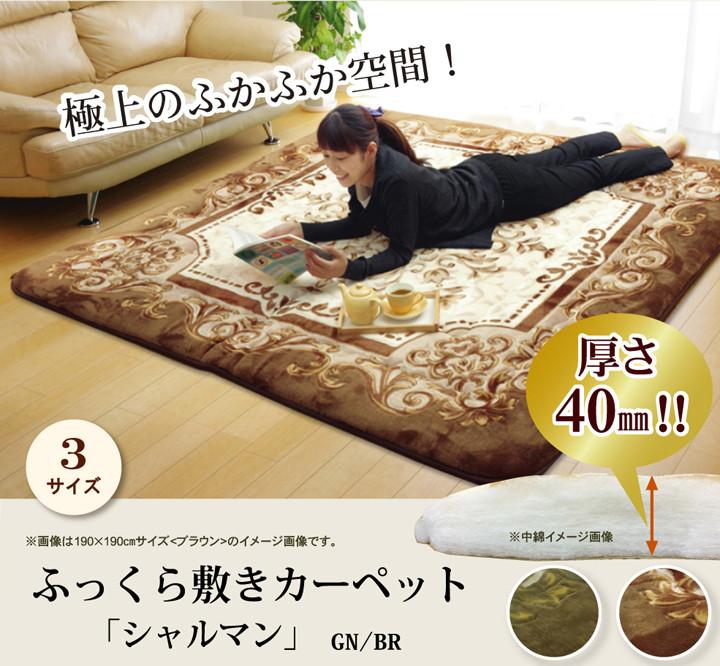 【日本製】国産固綿40mm使用 ラグ ふっくら極厚敷き布団 『シャルマン』
