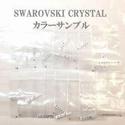 スワロフスキークリスタルカラー見本 / Crystalsample
