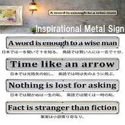 【Inspirational】勇気が湧いてくる 言葉 Emboss Metal Sign