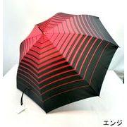 【雨傘】【長傘】日本製先染生地使用!ぼかし柄グラスファイバー骨ジャンプ傘
