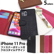 アイフォン スマホケース iphoneケース 手帳型 iPhone 11 Pro 手帳型ケース 財布 小銭入れ おしゃれ